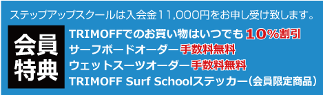 TRIMOFF SURF SCHOOL会員特典