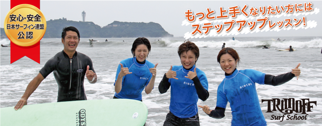 TRIMOFF SURF SCHOOLスライドショー